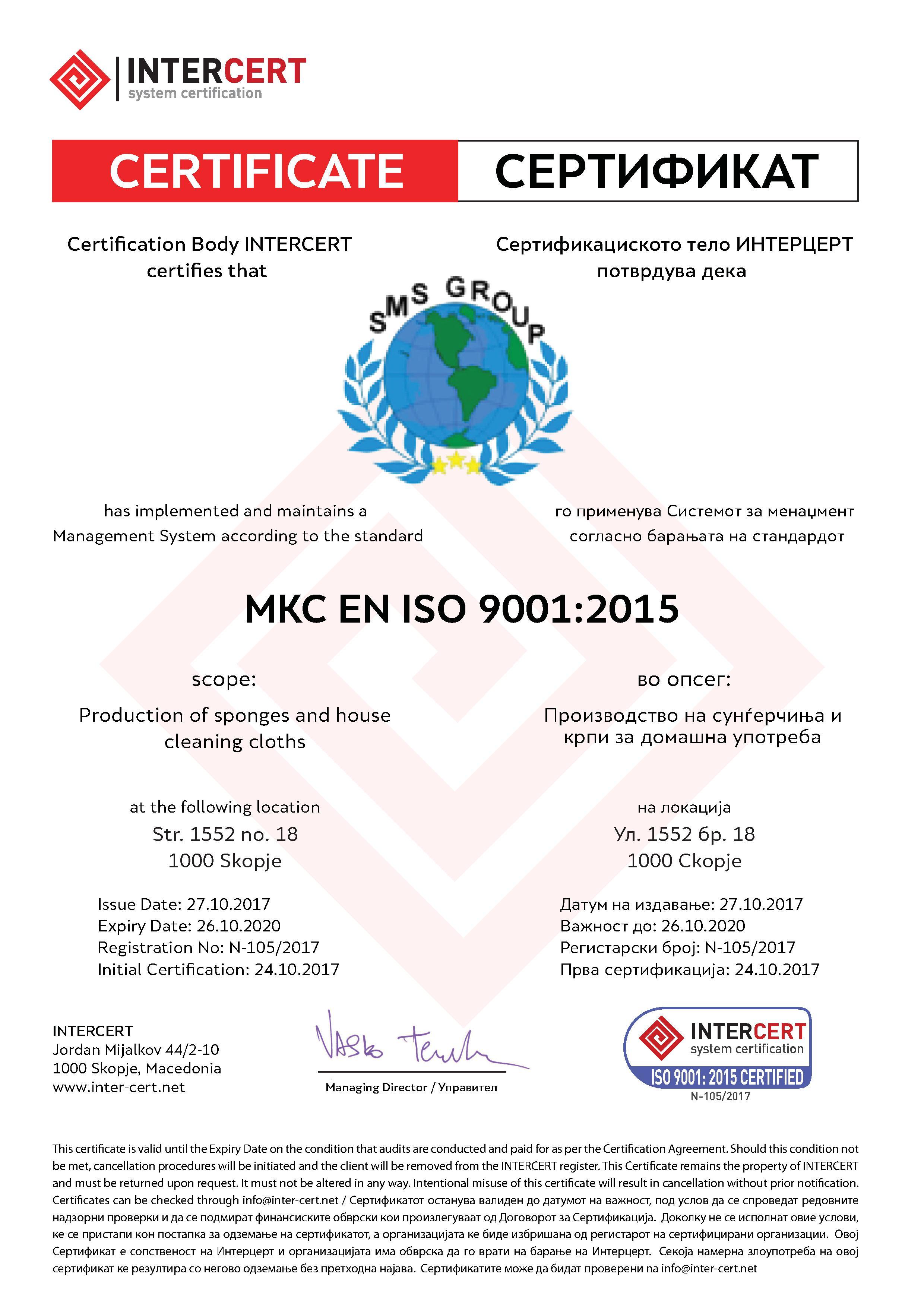 Сертификат_105_СМС Гроуп
